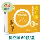 【買2送1共3盒】Hi-Q 褐立順膠囊 60顆 褐藻糖膠+藻褐素+益生菌 褐抑定 中華海洋