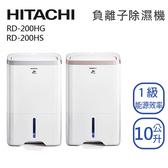 HITACHI 日立 10L【RD-200HG/HS】負離子清淨除濕機 一級能效 三年保固 PM2.5 台灣現貨