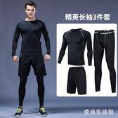 健身服男套裝 速干緊身衣訓練服跑步籃球裝備晨跑三件套健身裝 mj10700『愛尚生活館』