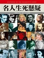 二手書博民逛書店《名人生死懸疑 = Mysteries of the celebrity s event》 R2Y ISBN:9867044681