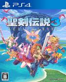 PS4 聖劍傳說 3 TRIALS of MANA(中文版)
