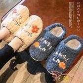 棉拖鞋女可愛居家毛絨情侶保暖家居拖鞋家用秋冬季男【聚可愛】