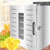 商用臘腸寵物零食烘干機小型家用食品水果干溶豆芒果果茶紅薯8層WD 至簡元素