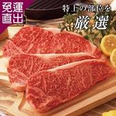 勝崎生鮮 美國CAB安格斯頂級無骨牛小排4片組 (200公克±10%/1片)【免運直出】