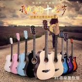 38寸吉他民謠吉他木吉他 初學入門練習吉它男女學生樂器   XY3896  【3c環球數位館】