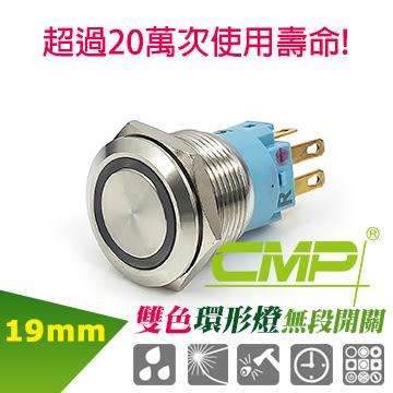 ◤大洋國際電子◢ 19mm不鏽鋼金屬平面雙色環形燈無段開關 DC24V 紅綠 / S1901A-24RG 工廠開關