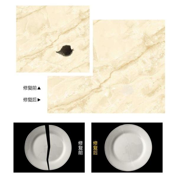 瓷磚修補劑 陶瓷膏 釉面修復 墻磚地磚 修補膠 馬桶水箱蓋陶瓷坑洞 陶瓷修復劑【現貨/直出】