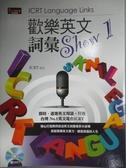 【書寶二手書T5/語言學習_QHS】歡樂英文詞彙Show1-ICRT Language Links_ICRT_附光碟