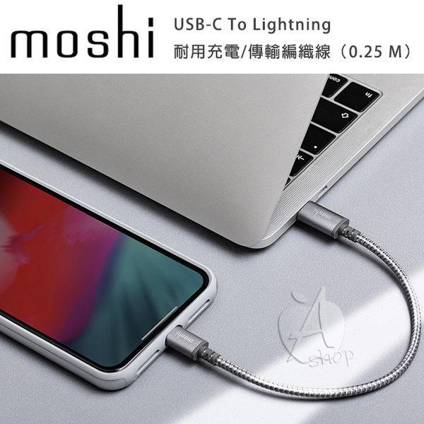 【A Shop】Moshi Integra™ 強韌系列USB-C to Lightning 充電傳輸編織線 0.25m