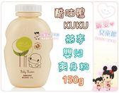 麗嬰兒童玩具館~KUKU 酷咕鴨-燕麥蛋白萃取嬰兒爽身粉 150g