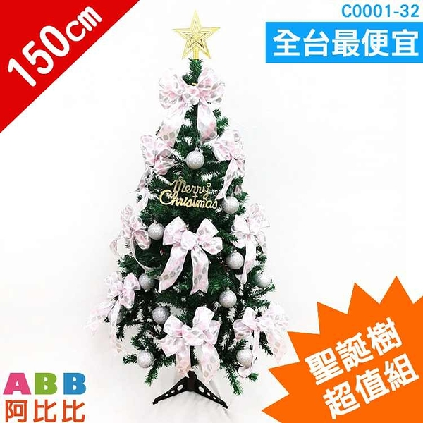 C0001-32_聖誕樹_5尺_超值組#聖誕派對佈置氣球窗貼壁貼彩條拉旗掛飾吊飾