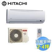 日立 HITACHI 精品型冷暖變頻一對一分離式冷氣 RAS-22YK1 / RAC-22YK1