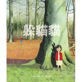 躲貓貓(AC044888)
