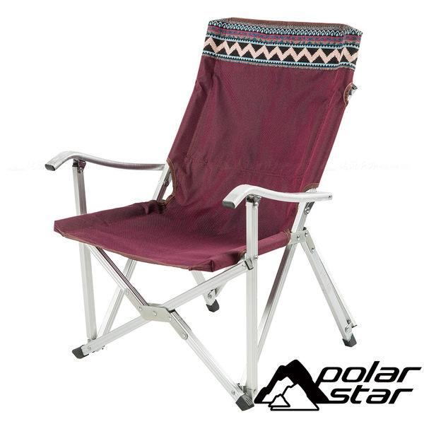 PolarStar 小川庭園休閒椅