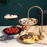 北歐輕奢風果盤雙層干果糖果盤店用時尚個性創意客廳零食水果托盤 『蜜桃時尚』