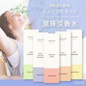 韓國innisfree 滾珠淡香水10ml 五款可選【櫻桃飾品】【22664】