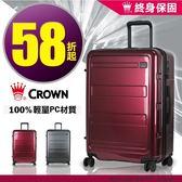 皇冠限時59折Crown超級輕(2.7 kg)硬殼21吋行李箱登機箱旅行箱出國箱 C-F1783 防盜防爆拉鍊 C-FI783