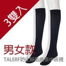 TALERF防止靜脈曲張中統襪-男女款3...