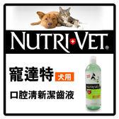 【力奇】寵達特 犬用口腔清新潔齒液16FL.oz(473ml)-480元 可超取(J001E03)