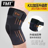 TMT護膝運動男籃球跑步裝備騎行女戶外登山保暖健身薄夏季 衣櫥の秘密