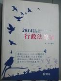 【書寶二手書T1/進修考試_QGA】行政法總論_林清