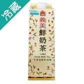義美鮮奶茶900ML /瓶【愛買冷藏】