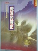 【書寶二手書T6/歷史_HES】淹沒的歷史_劉大項, 張啟淵,張淑惠