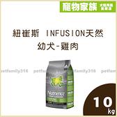 寵物家族-Nutrience紐崔斯《INFUSION天然犬》幼犬-雞肉10kg