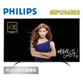 «0利率/免運費» PHILIPS 飛利浦50 吋 4K UHD 雙核心智慧型電視 50PUH6002【南霸天電器百貨】