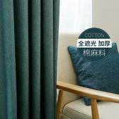 純色棉麻風窗簾布料紗簾北歐風現代簡約窗簾成品遮光