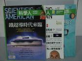 【書寶二手書T2/雜誌期刊_QEP】科學人_91~93期間_3本合售_鐵超導時代來臨等