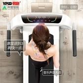 跑步機易跑跑步機家用款女小型迷你折疊超靜音減震室內神器健身器材 果果生活館