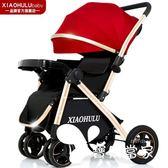 嬰兒推車可坐可躺輕便折疊高景觀避震兒童寶寶手推車嬰兒車