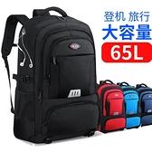 65升大容量男雙肩包女打工大號旅行超大行李包戶外休閒旅游大背包 8號店