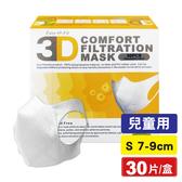 超服貼3D立體口罩(S號7-9cm)(兒童用)30片(台灣製造 細菌過濾BFE平均高達95%) 專品藥局【2015737】