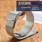 錶帶代用dw手錶帶不銹鋼錶帶男女編織超薄米蘭網帶14/16/18/20/22精鋼【限時八折】