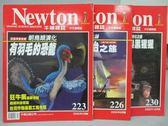 【書寶二手書T4/雜誌期刊_XAK】牛頓_223&226&230期_共3本合售_有羽毛的恐龍等