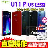滿萬折千 HTC U11+ / U11 PLUS 4G/64G 官網登錄贈64G記憶卡 智慧型手機 24期0利率 免運費