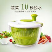 蔬菜脫水器 家用沙拉脫水器甩乾機洗菜盆蔬菜水果手動創意廚房甩水瀝水籃神器 JD 玩趣3C