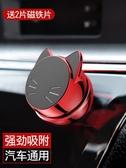 車載手機支架磁鐵吸盤式女磁吸貼可愛汽車用車內創意車上支撐導航  全館免運