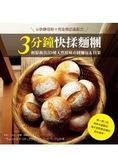 3分鐘快揉麵糰【少許酵母粉×完全無奶蛋配方】:輕鬆做出33種天然原味?圓麵包&貝