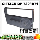 免運☆CITIZEN DP-730/IR71/IR-71  相容性色帶 10支  CITIZEN DP730P/SHARP ER460PC/TP-6688 INNOVISION 創群2100