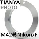 又敗家Tianya無檔板M42轉Nikon轉接環(不能無限遠合焦,適M42鏡頭接Nikon機身F)M42-Nikon轉接環 M42轉Nikon