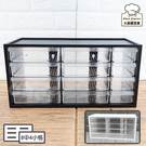 樹德零件分類箱8中4小格抽屜文具飾品小物收納箱A9-512-大廚師百貨