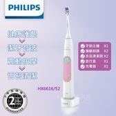 限時優惠/ HX6616/52 -飛利浦 Sonicare 護齦音波震動牙刷(粉色) -雙入組  送標準型裸刷3支