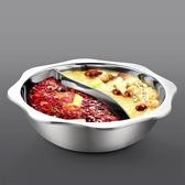 鴛鴦鍋 加厚不銹鋼火鍋盆 鴛鴦火鍋鍋電磁爐湯鍋家用八角清湯鍋【快速出貨】