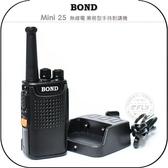 《飛翔無線3C》BOND Mini 25 無線電 業務型手持對講機│公司貨│長時待機 小體積超迷你