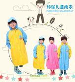 兒童雨衣男女小學生帶大書包位6-15歲中大童長版加厚防水雨披