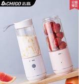 便攜榨汁機家用小型全自動迷你學生榨汁杯充電動炸水果汁機 雲朵走走