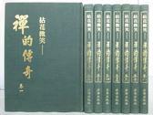 【書寶二手書T5/宗教_MPB】拈花微笑-禪的傳奇_1~8卷合售